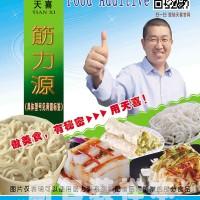 天喜牌筋力源C;自熟米线方便粉干方便米线速冻水饺等增筋耐煮剂