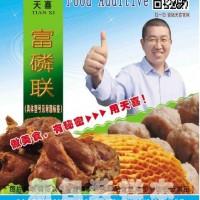 天喜牌富磷联B;炖卤肉.腌肉..下货.火腿.牛蹄筋等改良剂