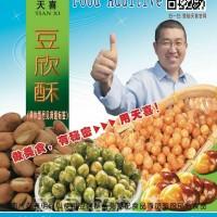 天喜牌豆欣酥B;油炸蚕豆酥脆剂、炸兰花豆酥松剂膨松酥脆剂