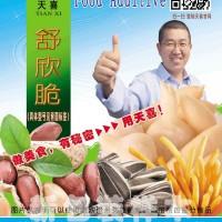 天喜牌舒欣脆F炒米锅巴江米条薯球薯条薯饼花生酥糖膨松剂酥脆剂