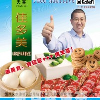 天喜牌佳多美L各类专用粉面条粉饺子粉面包粉等改良剂