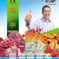 天喜牌美久亭B豆腐豆腐串豆腐乳腐竹酱油等防腐保鲜剂