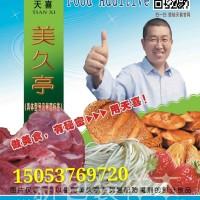 天喜牌美久亭W炸薯条辣椒金针菇炸豌豆玉米面条等防腐剂