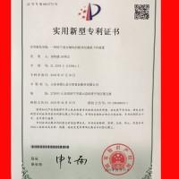 国内专利创新技术,包装机实用新型专利首年1元许可使用费。