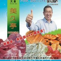 天喜牌美久亭B;豆腐、豆腐串、豆腐乳、腐竹、酱油等防腐保鲜剂