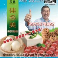 佳多美B粉条土豆粉红薯粉疏散开粉剂熟米线冷面牛筋面等防粘剂