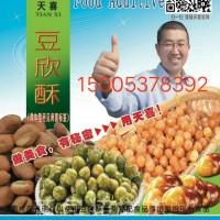 豆欣酥D油炸蚕豆炸豌豆炸黄豆炸黄金豆膨松酥脆剂