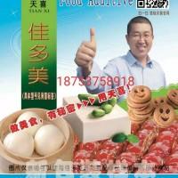 天喜牌佳多美L各类专用粉面条粉饺子粉面包粉糕点粉