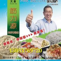 天喜牌筋力源Q;凉粉、粉条、粉皮、拉皮、花生豆腐、米豆腐