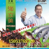 天喜牌海立美A;即食海参、茄参、鱼肚、鱼皮、水发干鱿鱼