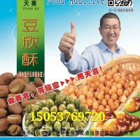 天喜牌豆欣酥D;油炸蚕豆、油炸豌豆、油炸黄豆、油炸黄金豆
