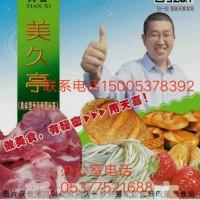 美久亭B;豆腐制品、腐竹、食醋、酱油等防腐保鲜剂