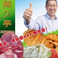 天喜牌美久亭C;腌渍的萝卜.蒜.黄瓜.豆角.竹笋.白菜