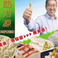 天喜牌筋力源Q;凉粉.花生豆腐.米豆腐.凉虾等增筋凝固剂