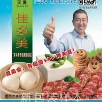 天喜牌佳多美L;各类专用粉、面条粉、饺子粉、面包粉等改良剂