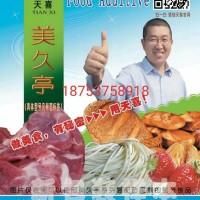 天喜牌美久亭W炸薯条辣椒金针菇炸豌豆炸蚕豆馒头玉米面条防腐剂