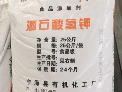 酒石酸氢钾塔塔粉膨松剂酸度调节剂泡打粉原料食品配料食品添加剂