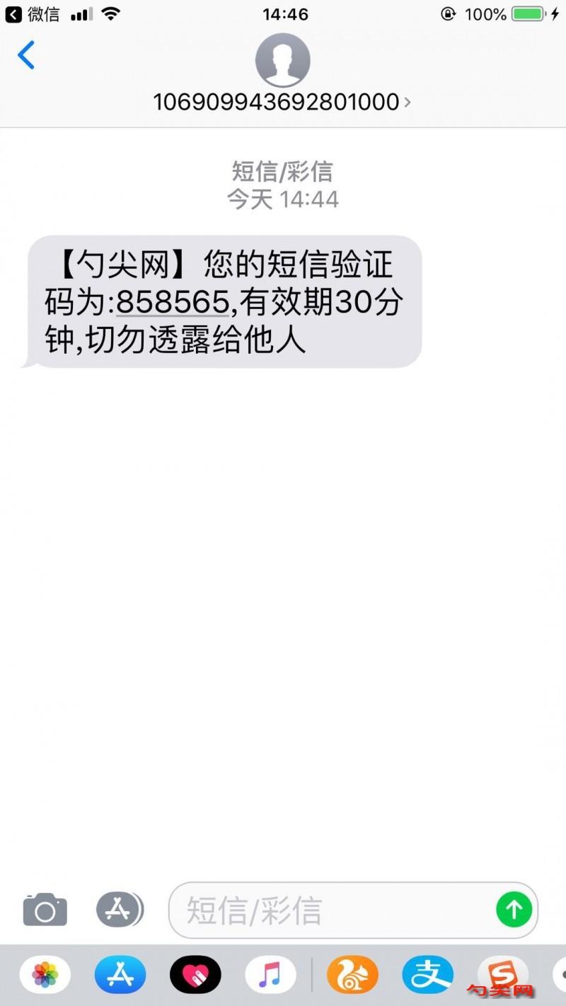手机注册4+