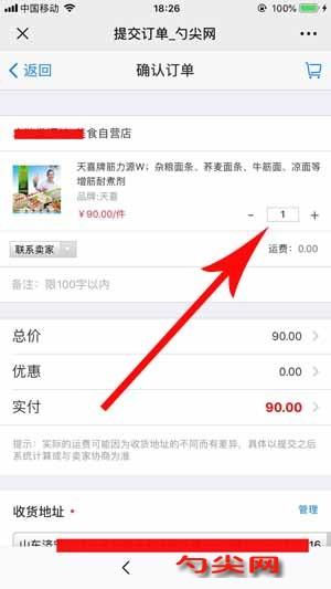手机购买支付5