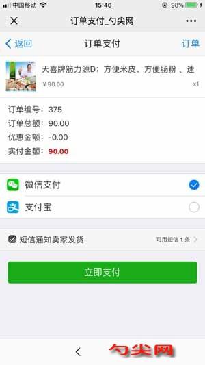 手机微信支付方式1