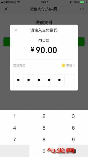 手机微信支付方式2