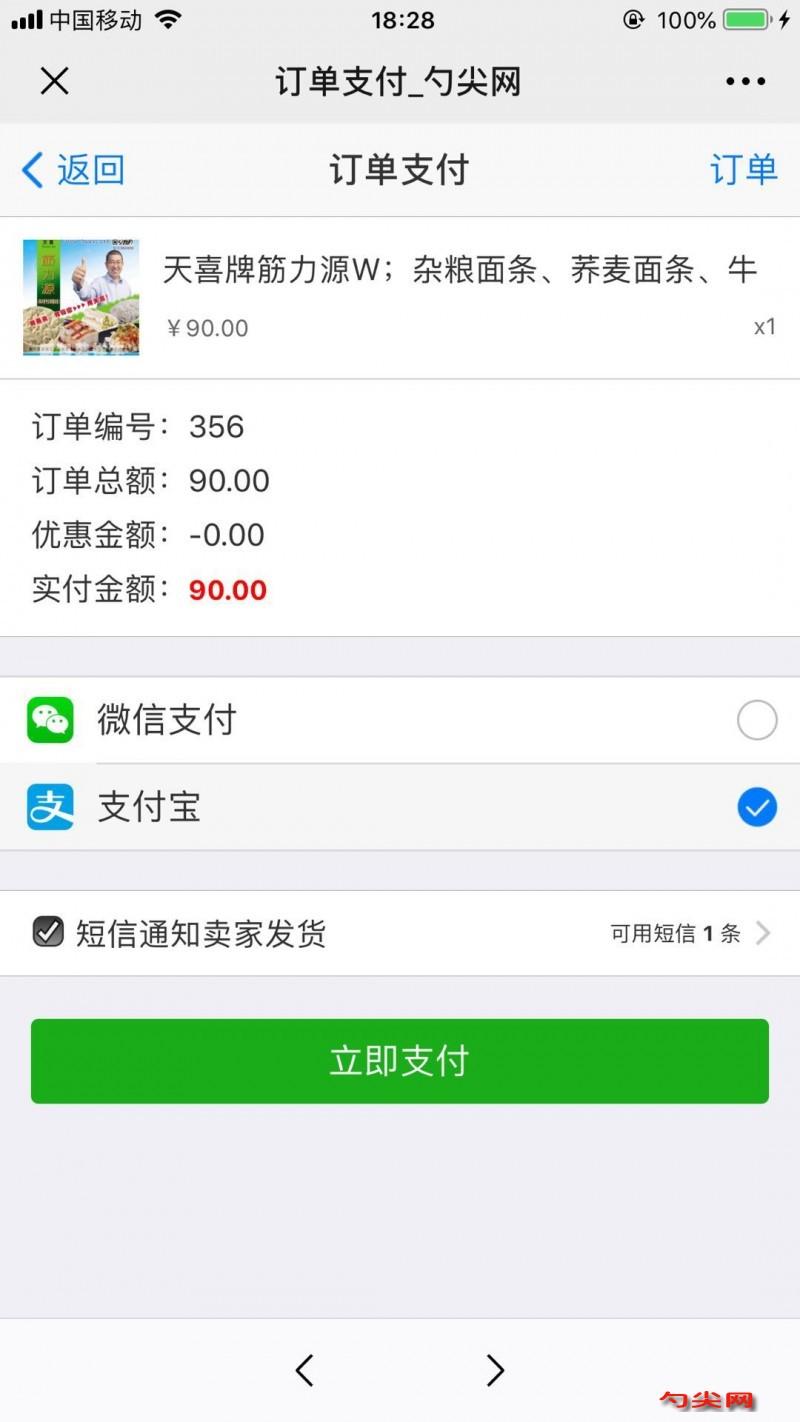 手机购买支付8