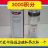 积分立刻兑换真空玻璃水杯一个,随货发送或免费寄送。