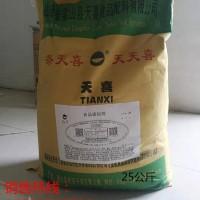 天喜牌豆功夫B(原豆立泡A);油炸豆腐泡、油炸豆腐串、油炸豆腐片、油炸臭豆腐等膨松剂、膨大素