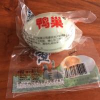 湖鸭巢牌咸鸭蛋蛋黄松沙流油自己吃好蛋选大个≥70克