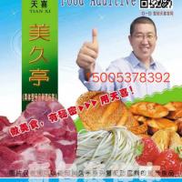 美久亭K;油炸或炒制豌豆蚕豆、麻花咸肉腊肉板鸭火腿等防腐剂