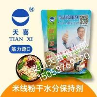 天喜牌筋力源C自熟米线米线速冻水饺馄饨增筋耐煮剂